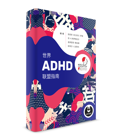 The World Federation of ADHD Guide Chinese version